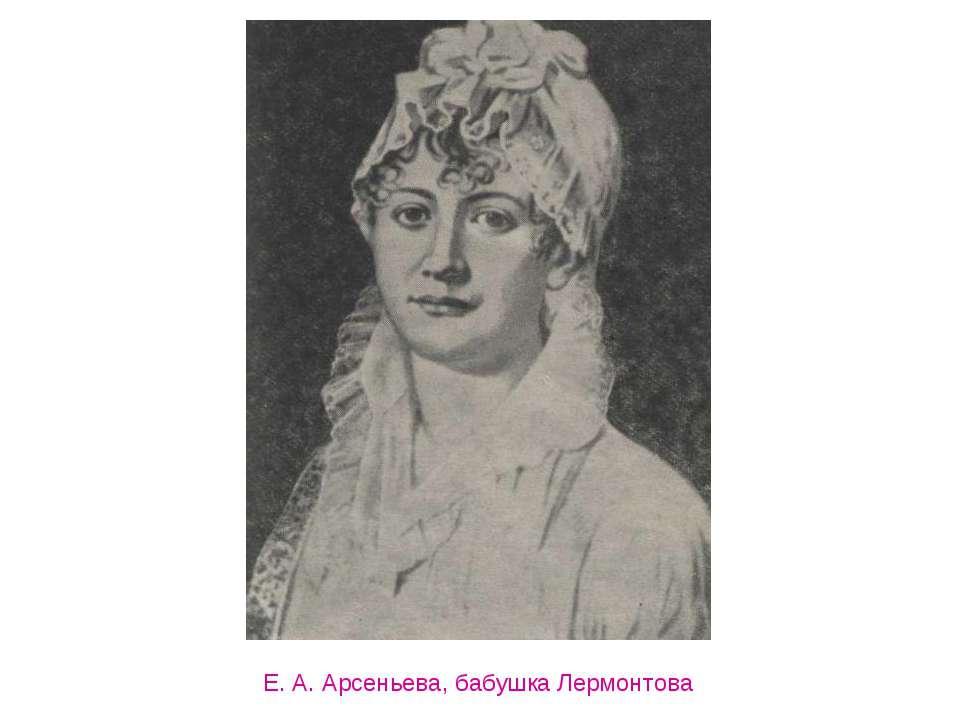Е. А. Арсеньева, бабушка Лермонтова