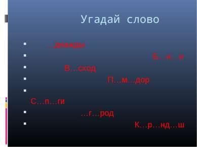Угадай слово …днажды Б…н…н В…сход П…м…дор С…п…ги …г…род К…р…нд…ш