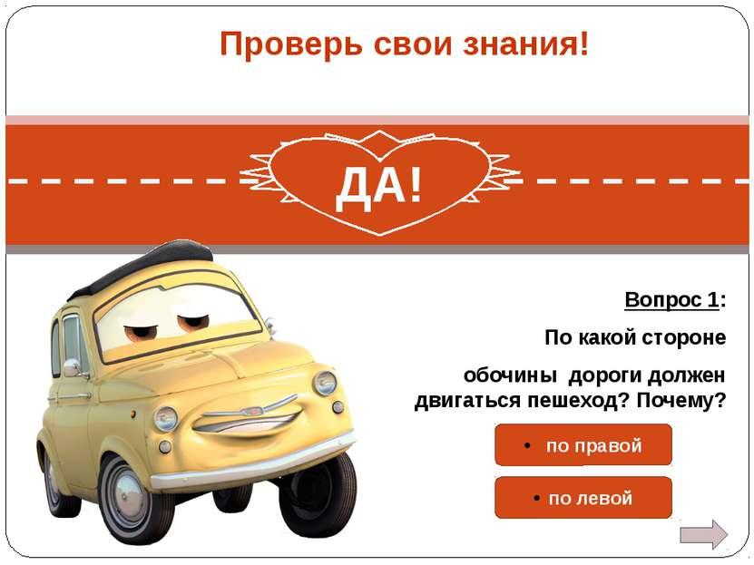 Изображения и тексты: Картинки машин, детей: http://images.yandex.ru/yandsear...