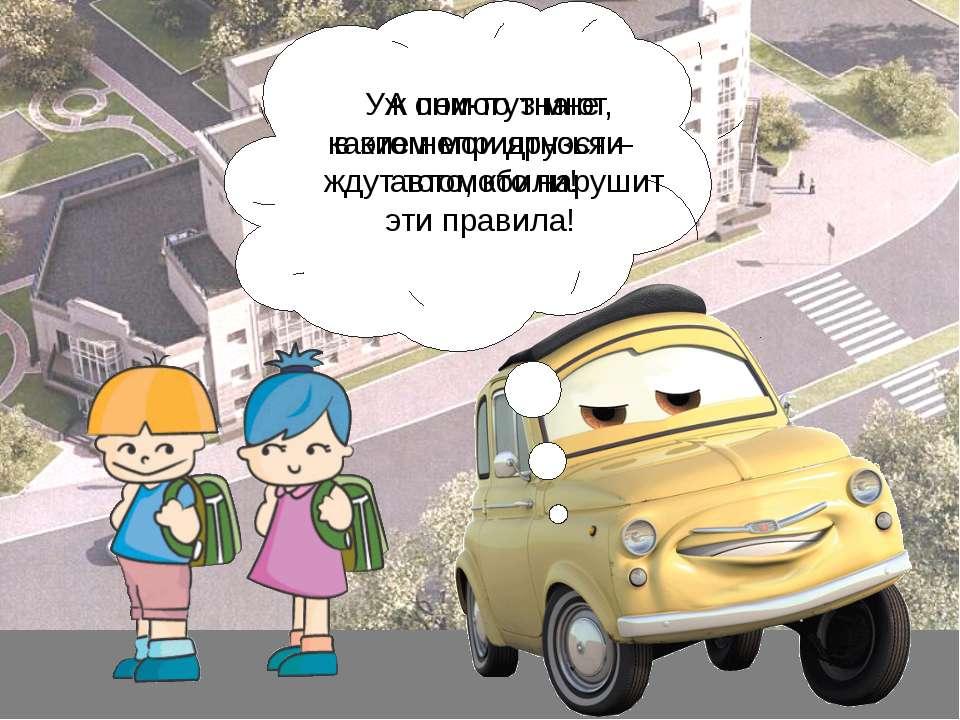 А помогут мне в этом мои друзья – автомобили! Уж они-то знают, какие неприятн...