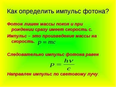 Как определить импульс фотона? Фотон лишен массы покоя и при рождении сразу и...