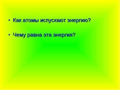 Как атомы испускают энергию? Чему равна эта энергия?