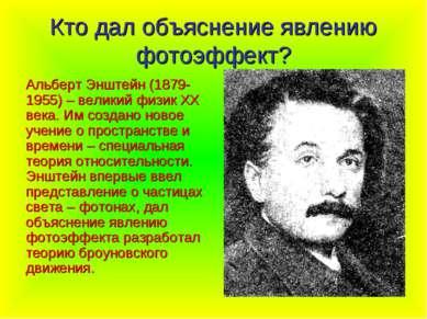 Кто дал объяснение явлению фотоэффект? Альберт Энштейн (1879-1955) – великий ...