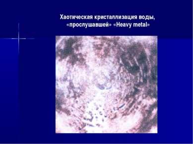 Хаотическая кристаллизация воды, «прослушавшей» «Heavy metal»
