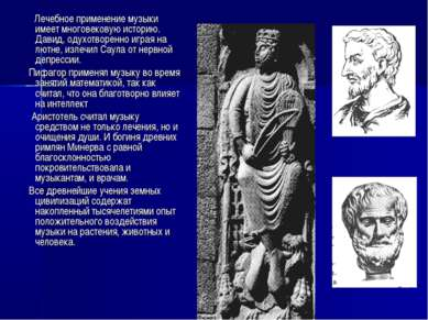 Лечебное применение музыки имеет многовековую историю. Давид, одухотворенно и...