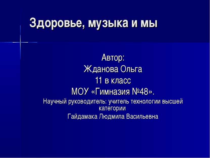 Здоровье, музыка и мы Автор: Жданова Ольга 11 в класс МОУ «Гимназия №48». Нау...