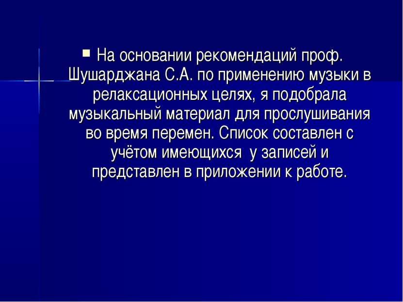 На основании рекомендаций проф. Шушарджана С.А. по применению музыки в релакс...