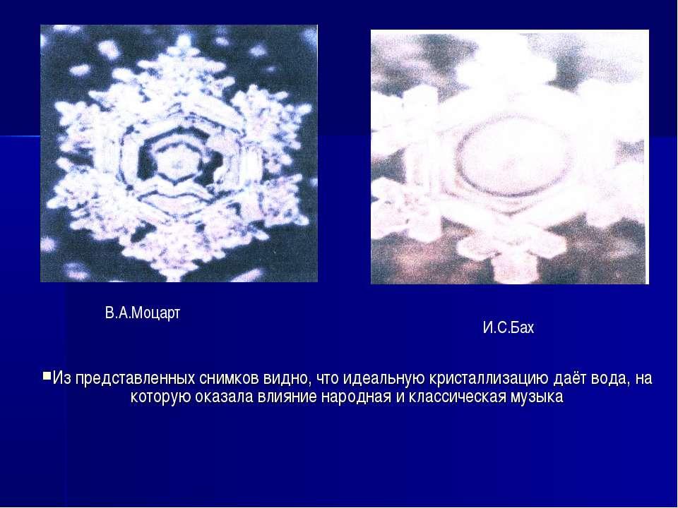 Из представленных снимков видно, что идеальную кристаллизацию даёт вода, на к...