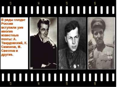В ряды солдат России вступили уже многие известные поэты: А. Твардовский, К. ...