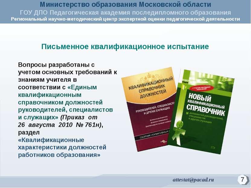 Письменное квалификационное испытание Вопросы разработаны с учетом основных т...