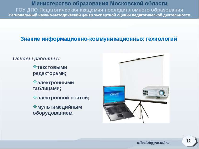 Основы работы с: текстовыми редакторами; электронными таблицами; электронной ...
