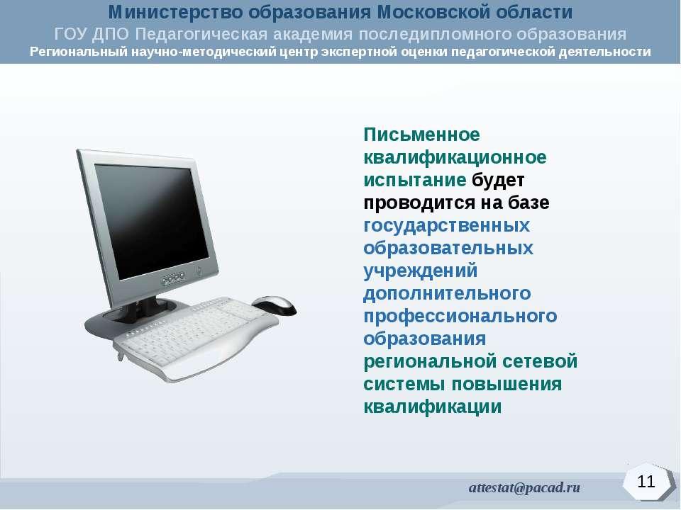 Письменное квалификационное испытание будет проводится на базе государственны...