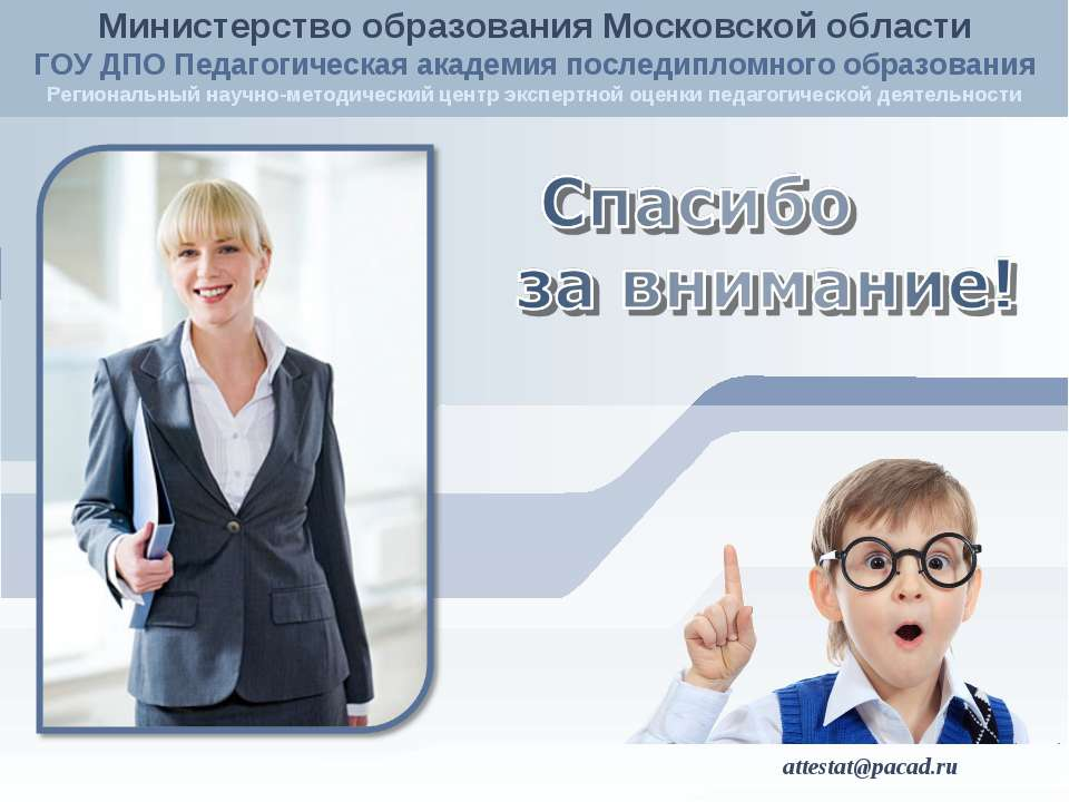 attestat@pacad.ru Министерство образования Московской области ГОУ ДПО Педагог...