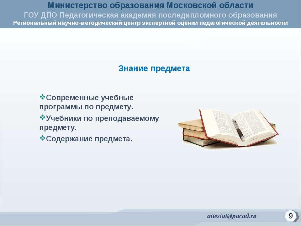 Современные учебные программы по предмету. Учебники по преподаваемому предмет...