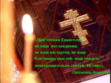 «При чтении Евангелия не ищи наслаждения, не ищи восторгов, не ищи блестящих ...