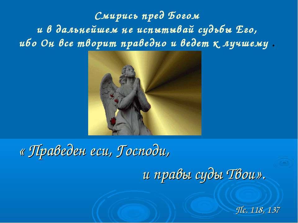 « Праведен еси, Господи, и правы суды Твои». Пс. 118, 137 Смирись пред Богом ...