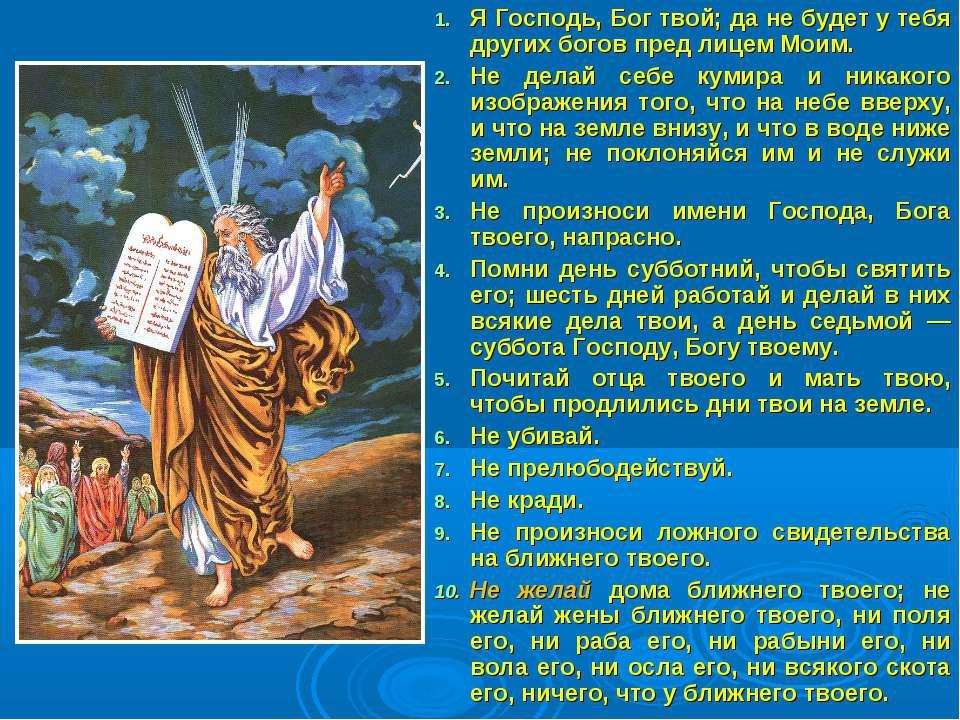 Я Господь, Бог твой; да не будет у тебя других богов пред лицем Моим. Не дела...