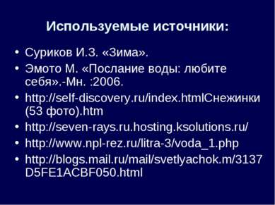 Используемые источники: Суриков И.З. «Зима». Эмото М. «Послание воды: любите ...