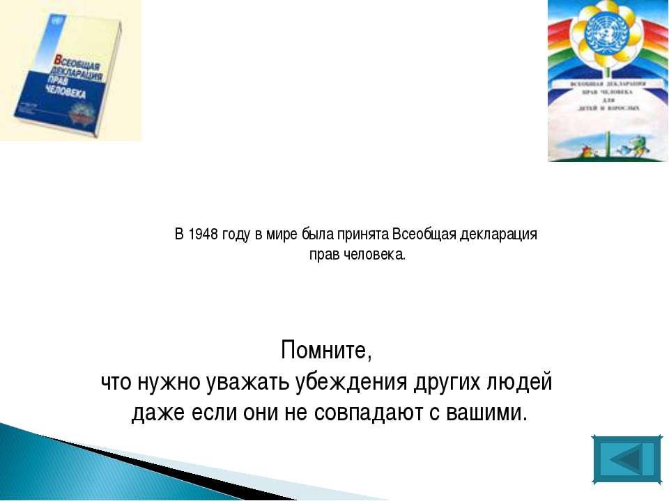В 1948 году в мире была принята Всеобщая декларация прав человека. Помните, ч...