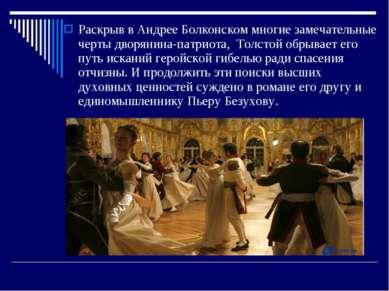 Раскрыв в Андрее Болконском многие замечательные черты дворянина-патриота, То...