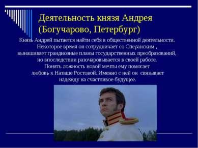 Деятельность князя Андрея (Богучарово, Петербург) Князь Андрей пытается найти...