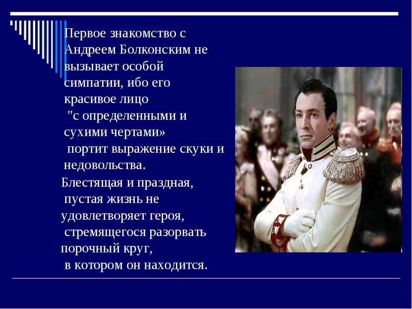 Первое знакомство с Андреем Болконским не вызывает особой симпатии, ибо его к...