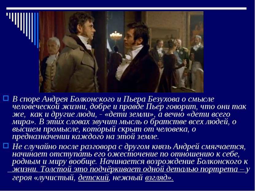 В споре Андрея Болконского и Пьера Безухова о смысле человеческой жизни, добр...
