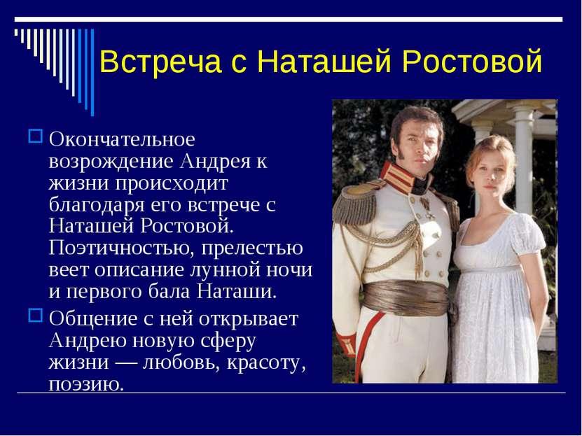Встреча с Наташей Ростовой Окончательное возрождение Андрея к жизни происходи...