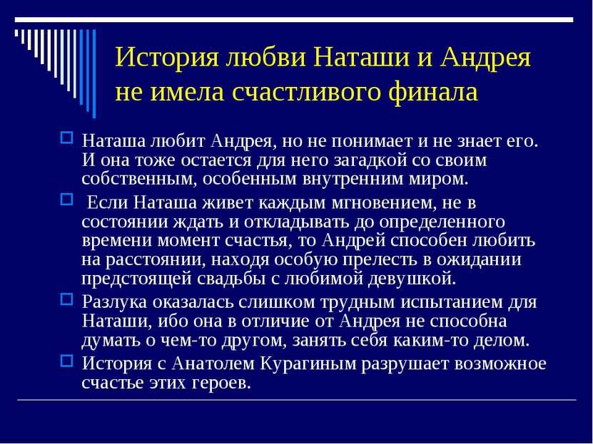История любви Наташи и Андрея не имела счастливого финала Наташа любит Андрея...