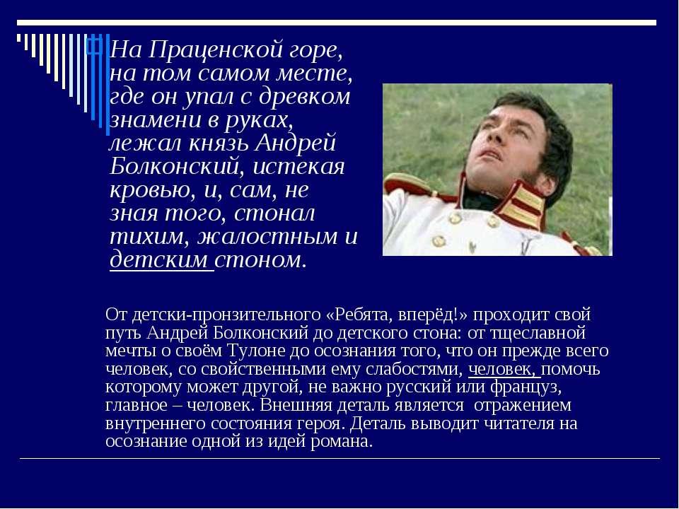 На Праценской горе, на том самом месте, где он упал с древком знамени в руках...
