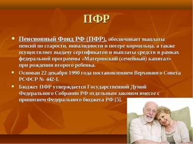 ПФР Пенсионный Фонд РФ (ПФР), обеспечивает выплаты пенсий по старости, инвали...
