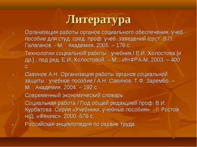Литература Организация работы органов социального обеспечения: учеб. пособие ...