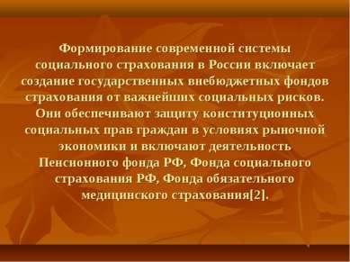 Формирование современной системы социального страхования в России включает со...