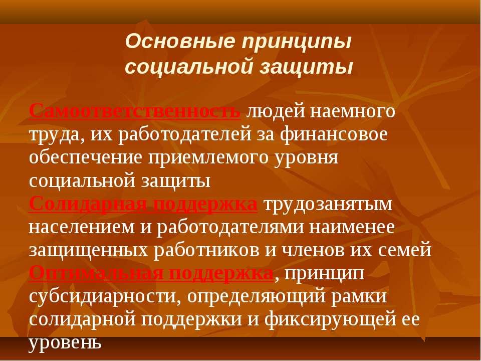 Основные принципы социальной защиты Самоответственность людей наемного труда,...