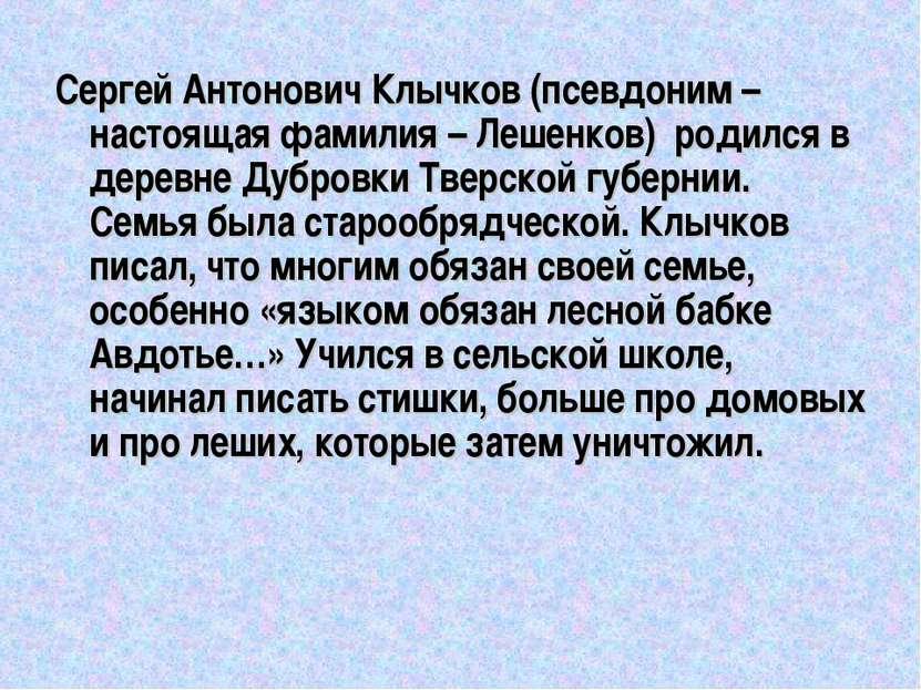 Сергей Антонович Клычков (псевдоним – настоящая фамилия – Лешенков) родился в...