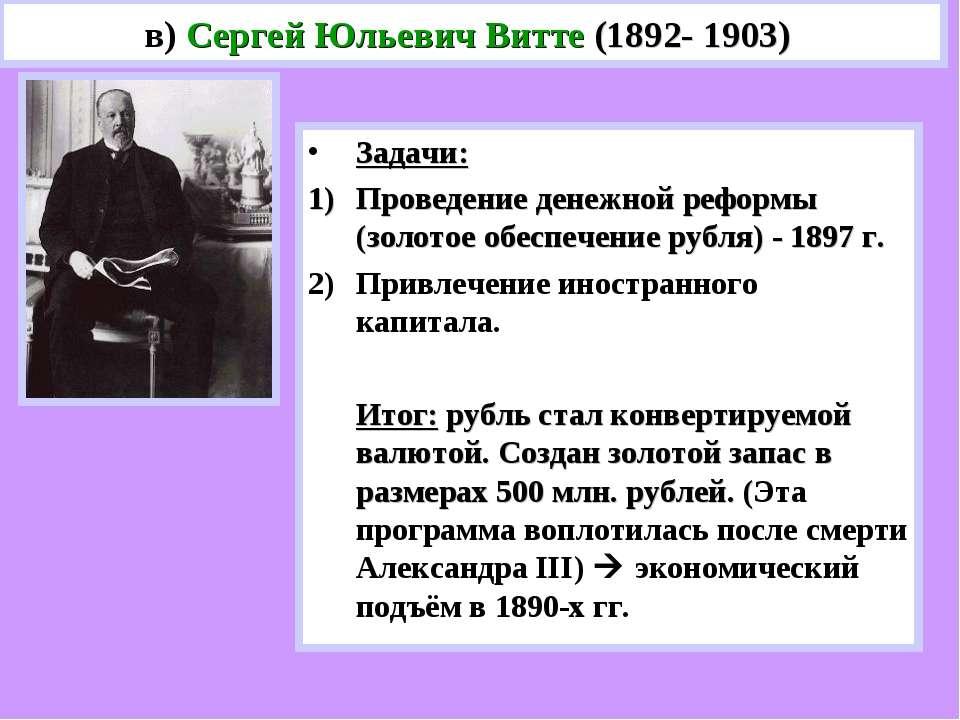 в) Сергей Юльевич Витте (1892- 1903) Задачи: Проведение денежной реформы (зол...