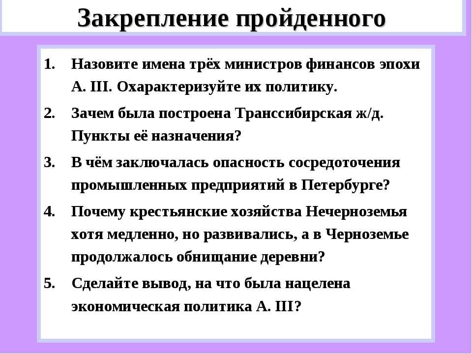 Закрепление пройденного Назовите имена трёх министров финансов эпохи А. III. ...