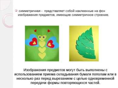 симметричная - представляет собой наклеенные на фон изображения предметов, им...