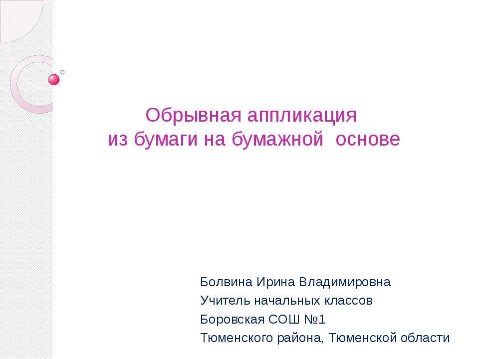 Обрывная аппликация из бумаги на бумажной основе Болвина Ирина Владимировна У...