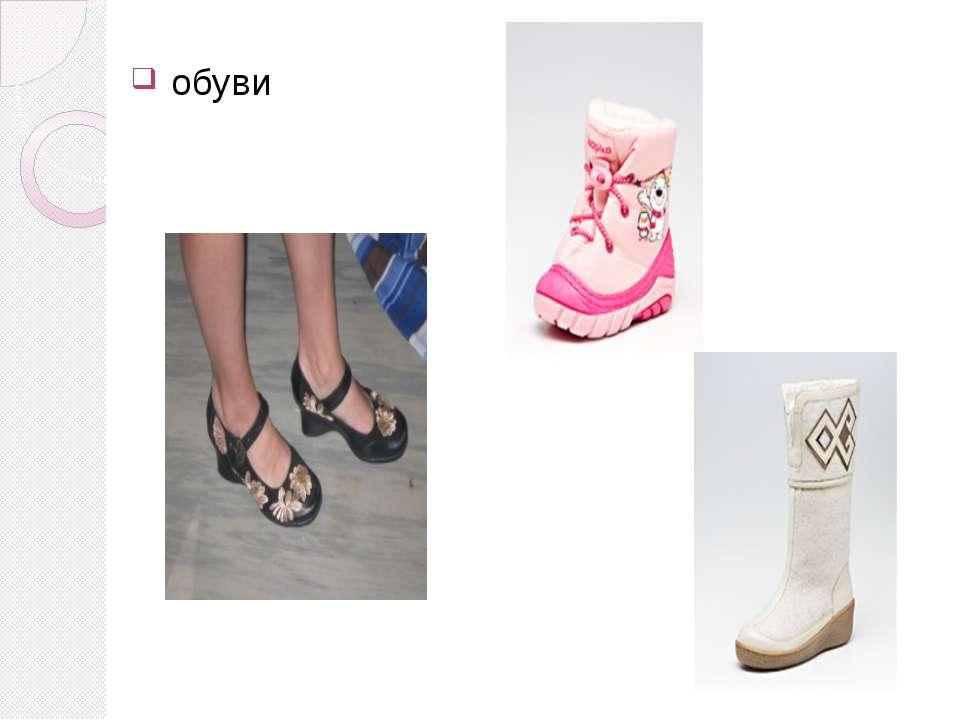 обуви