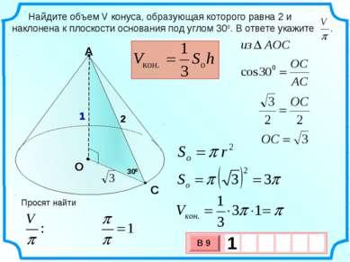 Найдите объем V конуса, образующая которого равна 2 и наклонена к плоскости о...