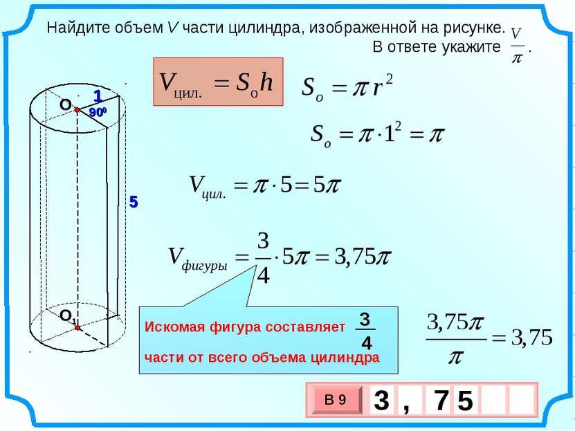 1 900 5 О О1 Искомая фигура составляет части от всего объема цилиндра