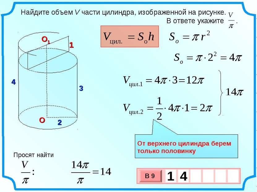 2 О1 3 4 О Просят найти От верхнего цилиндра берем только половинку 1