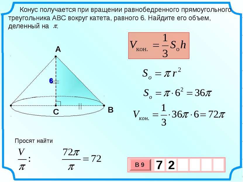 6 Конус получается при вращении равнобедренного прямоугольного треугольника А...