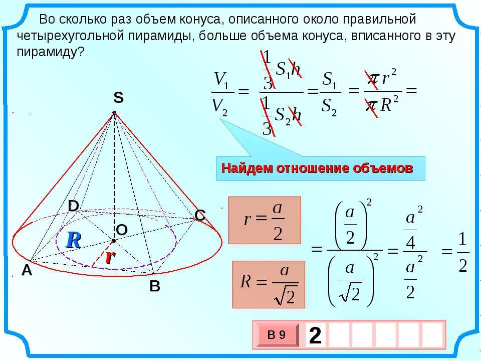 Во сколько раз объем конуса, описанного около правильной четырехугольной пира...