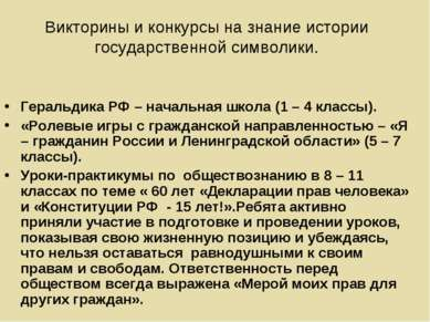 Викторины и конкурсы на знание истории государственной символики. Геральдика ...