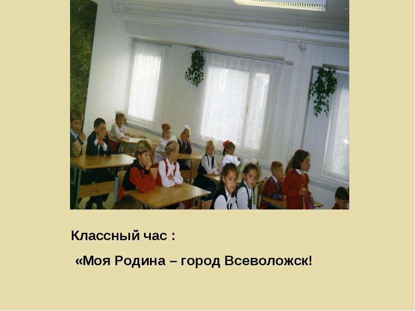 Классный час : «Моя Родина – город Всеволожск!