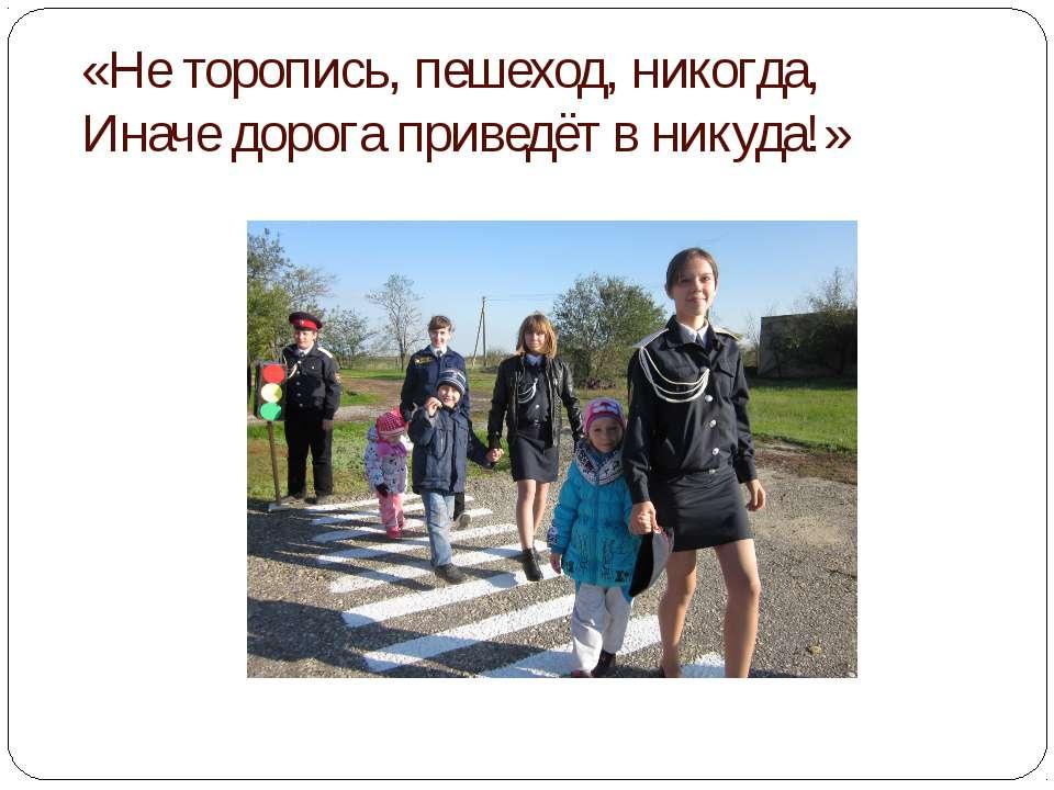 «Не торопись, пешеход, никогда, Иначе дорога приведёт в никуда!»