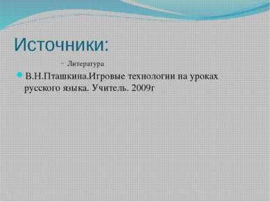 Источники: Литература В.Н.Пташкина.Игровые технологии на уроках русского язык...