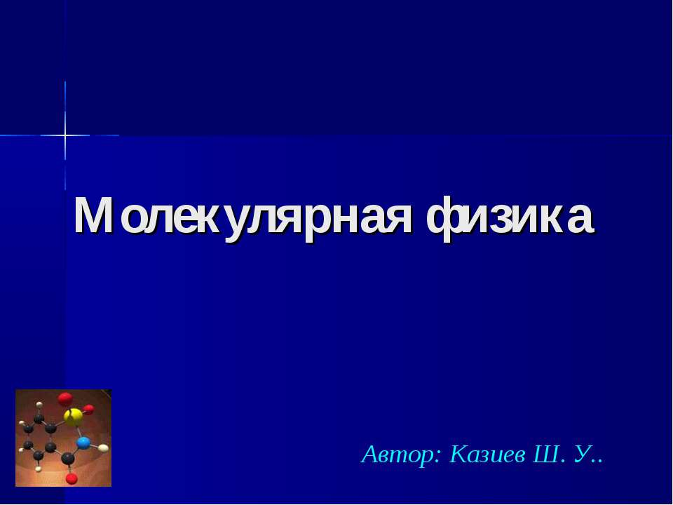Молекулярная физика Автор: Казиев Ш. У..